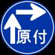 原動機付自転車の右折方法 (二段階)