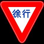 「徐行」標識